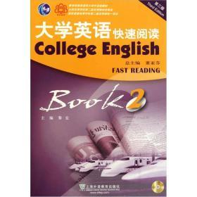 大学英语快速阅读2(第3版)