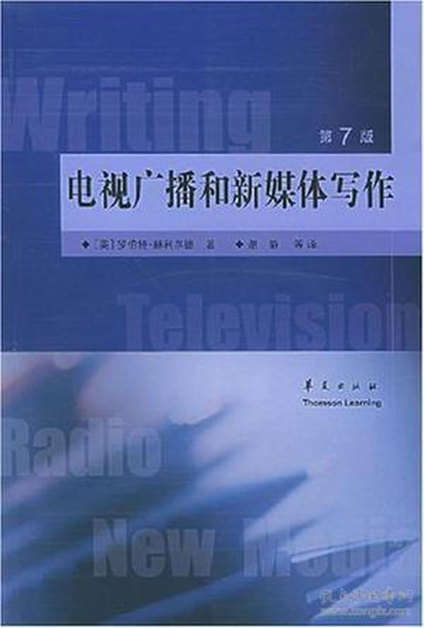 电视广播和新媒体写作