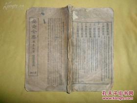 民国线装  佛教古籍  安士全书第三册 (1--4卷),全.