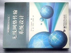 无线网络传输系统设计