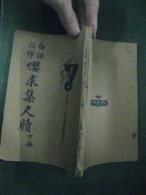 民国24年版 白话注释嘤求集尺牍下册