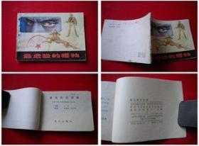 《最危险的猎物》重庆1985.5一版二印55万册,7608号,外国连环画