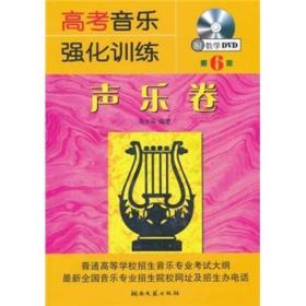 高考音乐强化训练 声乐卷 余开基 湖南文艺出版社
