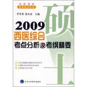 2009西医综合考点分析及考纲精要