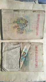 城市劳动人民扫盲识字课本(试用本)第一、二册【稀少!品相看图】在公园