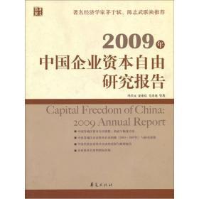 2009年中国企业资本自由研究报告