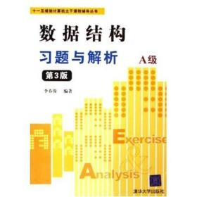 数据结构习题与解析