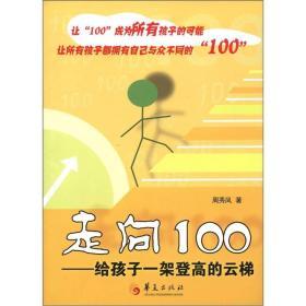 走向100:给孩子一架登高的云梯