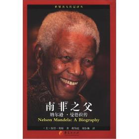 世界名人传记译丛·南非之父:纳尔逊·曼德拉传