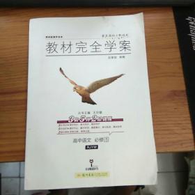 教材完全学案-高中语文必修5