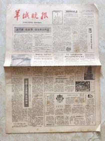 原版报纸:羊城晚报1980年7月9日