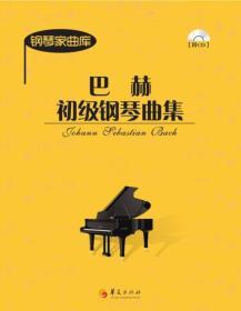 钢琴家曲库——巴赫初级钢琴曲集(附光盘)