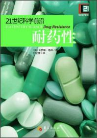21世纪科学前沿:耐药性