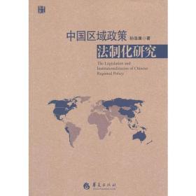 中国区域政策法制化研究