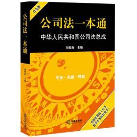 当天发货,秒回复咨询公司法一本通-中华人民共和国公司法总成-白金版 刘俊海 法律出版如图片不符的请以标题和isbn为准。