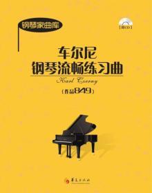 钢琴家曲库——车尔尼钢琴流畅练习曲(作品849)(附光盘)
