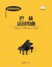 钢琴家曲库———巴赫法国组曲(附光盘)