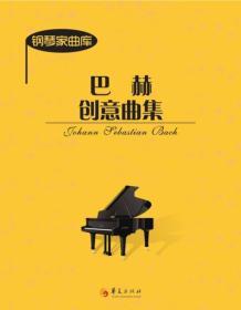 钢琴家曲库——巴赫创意曲集