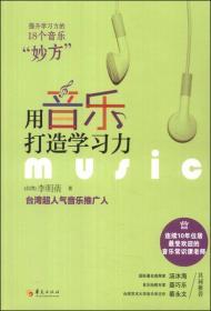 用音乐打造学习力