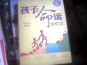 孩子的命运由你定(书本+2VCD+1CD)(16开)
