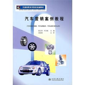 汽车营销案例教程(汽车检测与维修、汽车运用技术、汽车运用工程专业用)