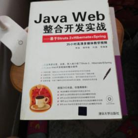 Java Web整合开发实战:基于Struts 2+Hibernate+Spring