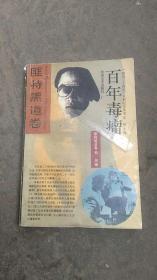 大型记实丛书.百年毒瘤【匪特黑道卷】