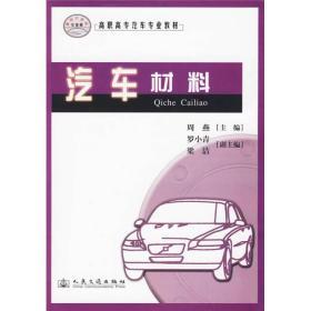 高职高专汽车专业教材:汽车材料