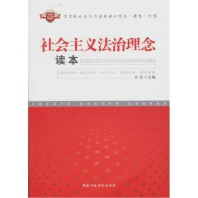 社会主义法治理念读本