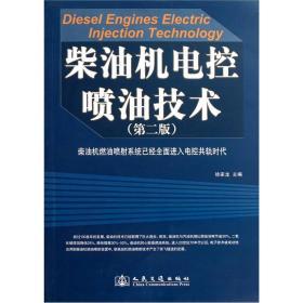 柴油机电控喷油技术(第2版)