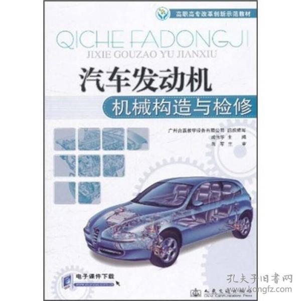 高职高专改革创新示范教材:汽车发动机机械构造与检修
