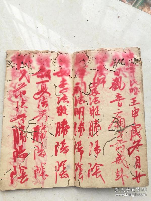 手抄本,十分罕见的道家秘传功法,符咒。玄学类。