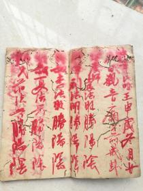 十分罕见的道家秘传功法,符咒。玄学类