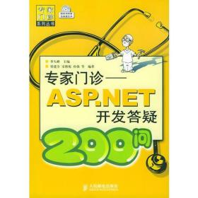 专家门诊:ASP.NET开发答疑200问