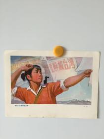 文革时期宣传画  我们一定要解放台湾