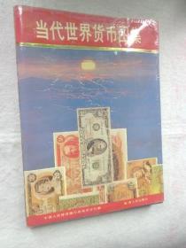 当代世界货币图集