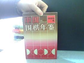 中国围棋年鉴 1995