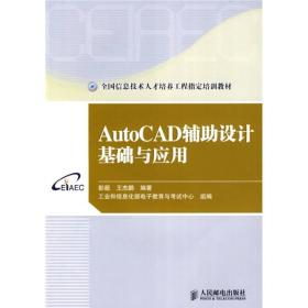 全国信息技术人才培养工程指定培训教材:AutoCAD辅助设计基础与应用