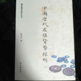 湖北钱币研究丛书 中国历代虚值货币探析