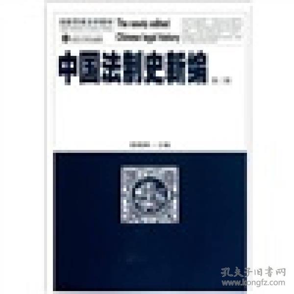 中国法制史新编