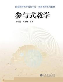 【二手包邮】参与式教学 陈时见 冉源懋 高等教育出版社