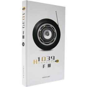 1039手册 专著 北京人民广播电台交通广播编 1039 shou ce