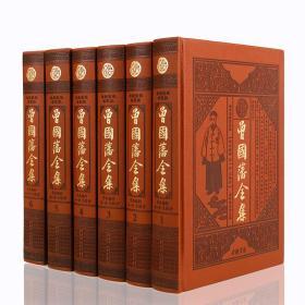 曾国藩全集 珍藏版皮面精装全6册 文白对照