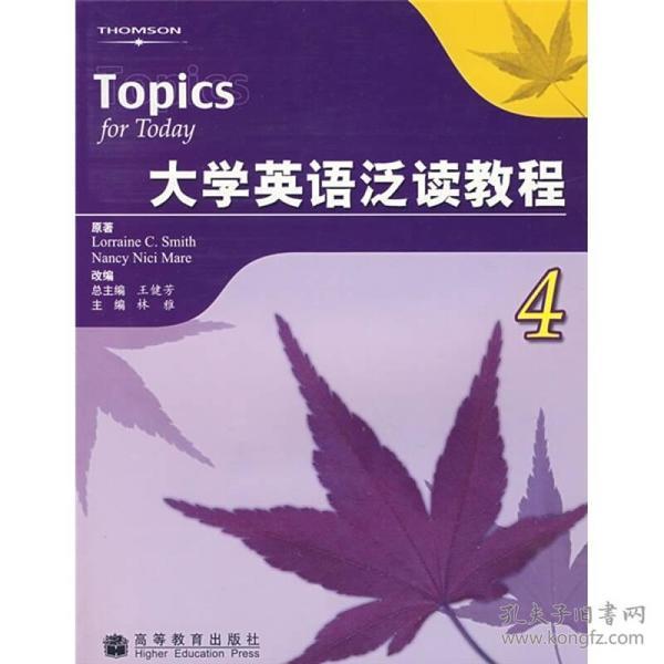 大學英語泛讀教程(4)