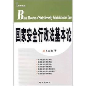 现货-国家安全行政法基本论