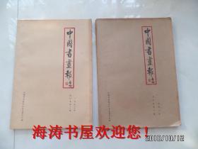 中国书画报(一九九三年合订本第一册、第二册,合订本总第十五册、第十六册)
