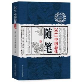 2011中国最佳随笔