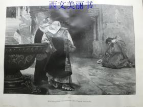 【现货 包邮】1890年巨幅木刻版画《唐豪瑟》Tannhäuser vom Papste verflucht 尺寸约56*41厘米  (货号 M1)