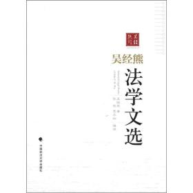 吳經熊法學文選
