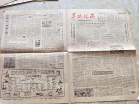 原版报纸:羊城晚报1980年7月6日